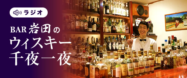 BAR岩田のウイスキー千夜一夜