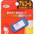 自宅で簡単アルコールチェック!アルコール体質試験パッチ 3枚セット
